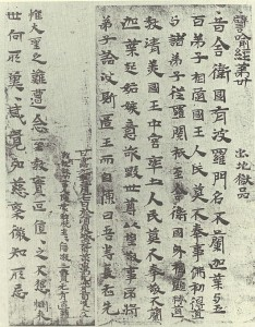 The oldest surviving book, Phi Yü Ching, was written in 250AD, China.